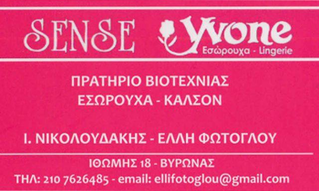SENSE YVONE – ΙΩΑΝΝΗΣ ΝΙΚΟΛΟΥΔΑΚΗΣ ΕΛΛΗ ΦΩΤΟΓΛΟΥ ΟΕ
