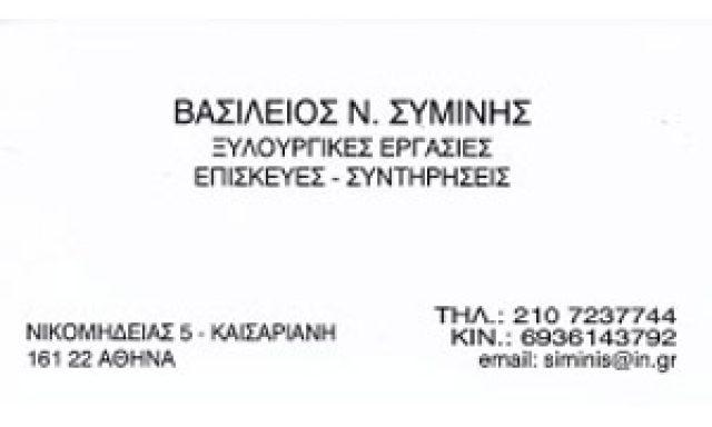 ΣΥΜΙΝΗΣ ΝΙΚ. ΒΑΣΙΛΕΙΟΣ
