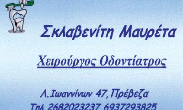 ΣΚΛΑΒΕΝΙΤΗ ΜΑΥΡΕΤΑ