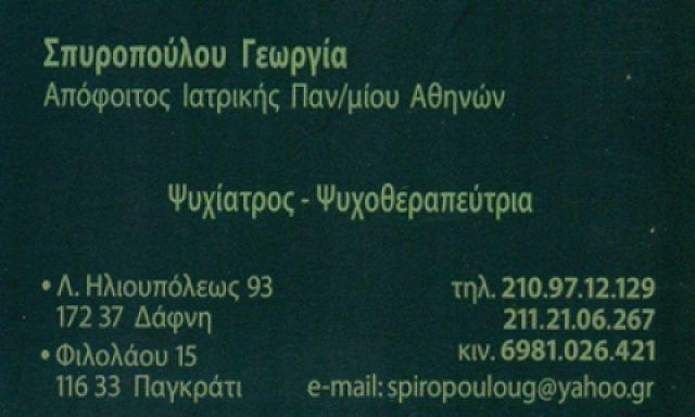 ΣΠΥΡΟΠΟΥΛΟΥ ΓΕΩΡΓΙΑ