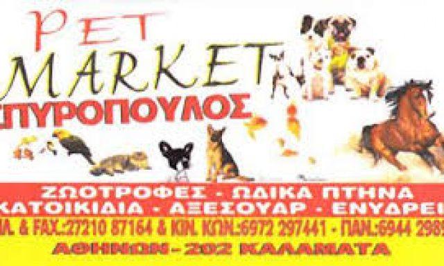 PET MARKET ΣΠΥΡΟΠΟΥΛΟΣ
