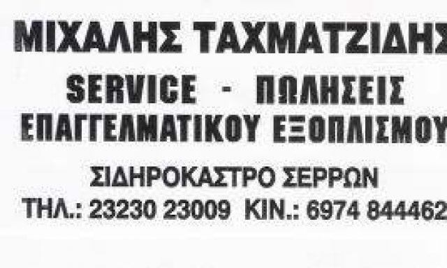 ΤΑΧΜΑΤΖΙΔΗΣ ΜΙΧΑΗΛ