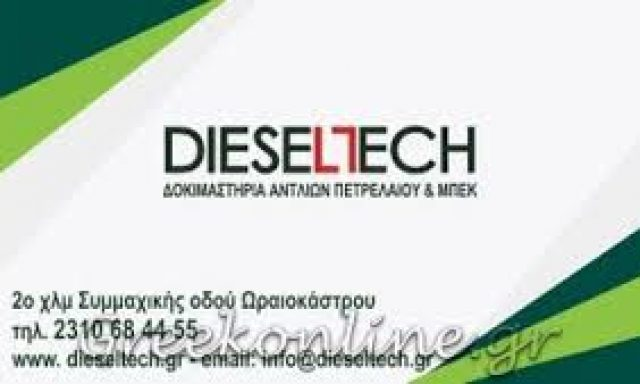 DIESELTECH ΘΕΟΔΩΡΑΚΗΣ Δ. & ΣΙΑ ΟΕ