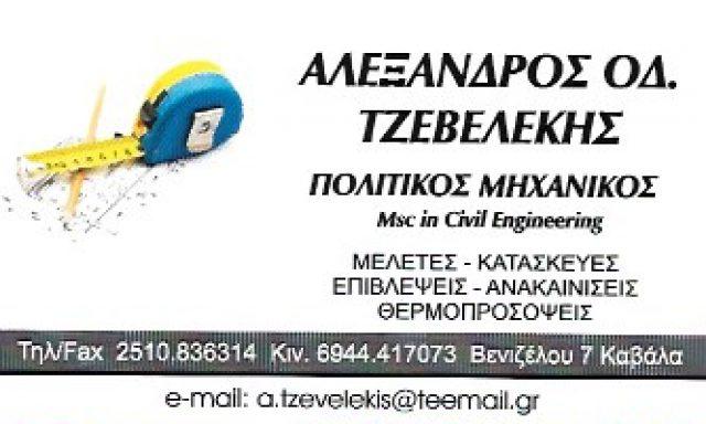 ΤΖΕΒΕΛΕΚΗΣ ΑΛΕΞΑΝΔΡΟΣ