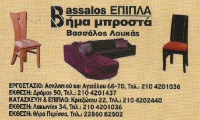 BASSALOS ΒΗΜΑ ΜΠΡΟΣΤΑ