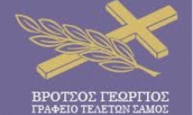 ΒΡΟΤΣΟΣ ΓΕΩΡΓΙΟΣ