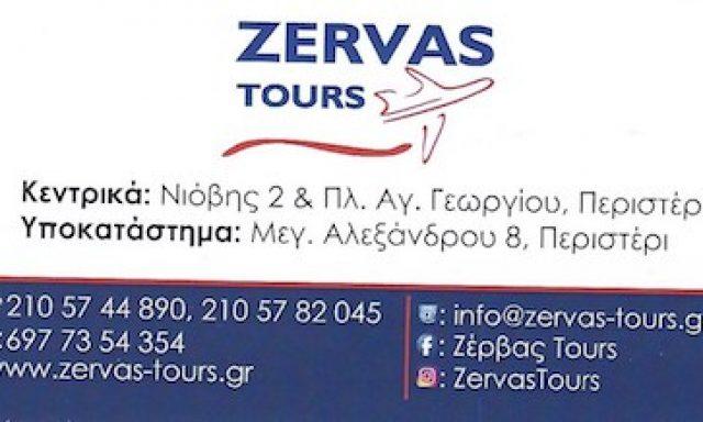 ZERVAS TOURS(ΖΕΡΒΑΣ ΓΙΑΝΝΗΣ)